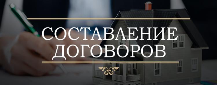 sostavlenie_dogovorov